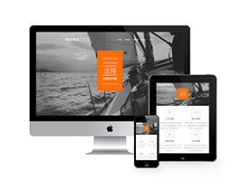 响应式海运空运国际货运物流网站