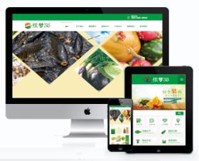 绿色蔬菜水果类企业网站