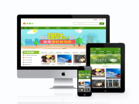 绿色资格证书学校培训机构企业网站