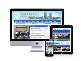蓝色单位部门类网站