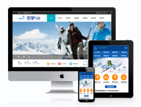 户外滑雪俱乐部企业通用网站