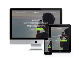 响应式服装时装设计定制网站
