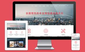 响应式大数据金融类企业网站