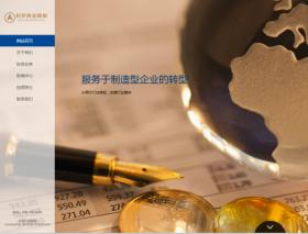 投资管理金融集团公司通用企业网站