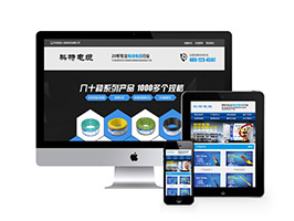 营销型铝合金电缆类网站