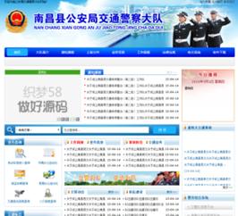 政府协会类网站模板(带手机端)