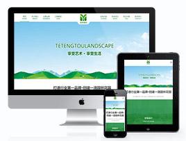 绿色园林景观设计企业响应式