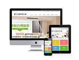 响应式空调环保净化工程类网站