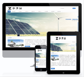 HTML5响应式通用企业网站