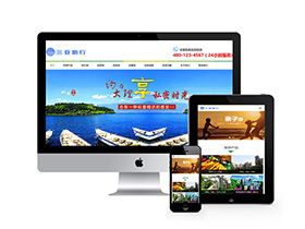 自适应旅游旅行社响应式网站
