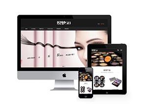 中英双语响应式化妆品彩妆类企业网站