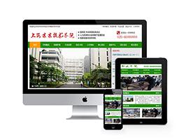 绿色职业学院学校类网站