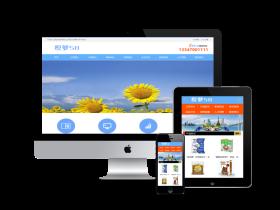 蓝色食品贸易类企业网站
