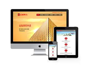 典当融资小额贷款响应式网站