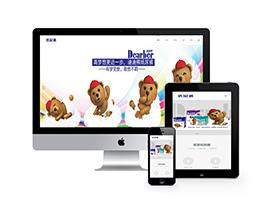 响应式婴儿纸尿裤生活用品网站