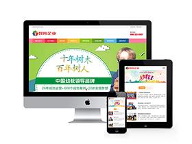 幼儿幼教教育类企业响应式网站