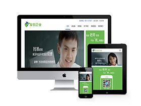家教教育培训响应式网站