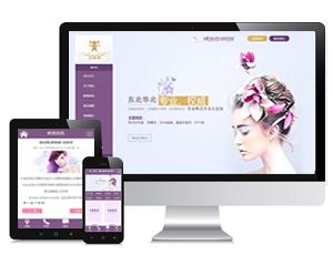 紫色大气化妆美容美发类通用网站