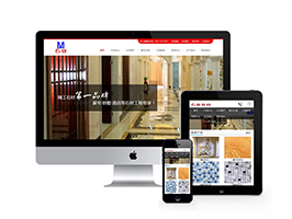 营销型石业大理石瓷砖网站