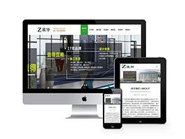 响应式装修装潢品牌设计类网站