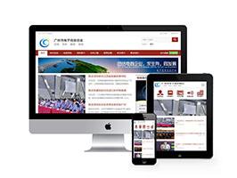 电子商务协会类网站