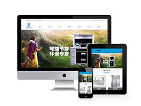 营销型家电厨具用品公司企业网站