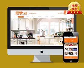 宽屏创意橱柜家居企业网站