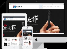 响应式数码电子科技产品类企业网站定制