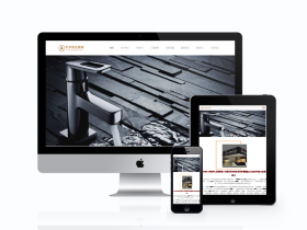 HTML5响应式陶瓷卫浴类网站