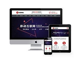 HTML5响应式营销网站定制公司