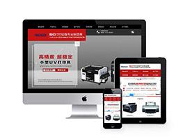 营销型打印机印刷设备网站
