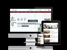 HTML5响应式自适应装饰装修公司网站