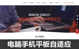 响应式网络工作室公司网站