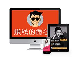微信电子名片微名片系统网站