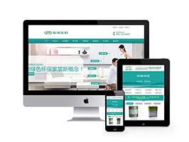 营销型绿色环保贝壳粉生态涂料网站