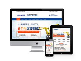 营销型机器人自动化系统集成定制网站