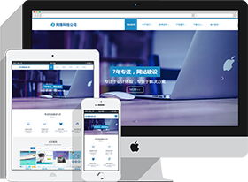 HTML5网站建设企业响应式网站