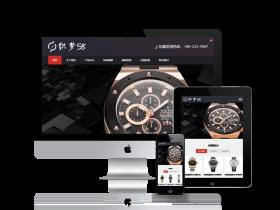 响应式手表产品展示类网站