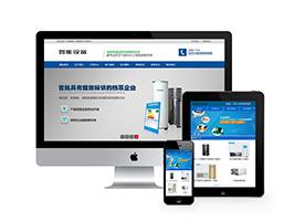 营销型智能设备电子设备热水工程网站
