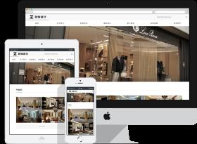 响应式装饰设计公司网站模板(自适应)